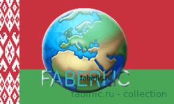 FABERLIC БЕЛАРУСЬ