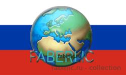 FABERLIC РОССИЯ