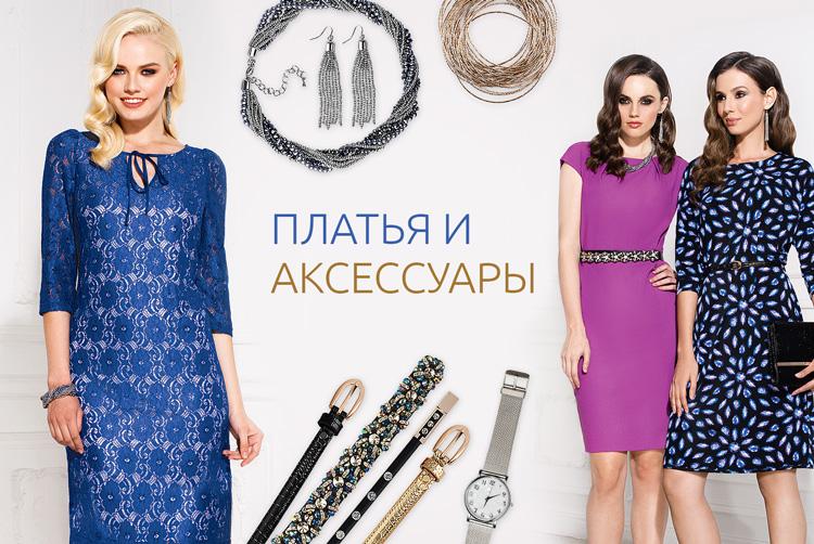 Каталог фаберлик с платьями 2016